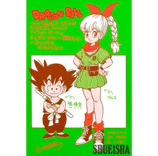 Primera aparición de Goku y Bulma