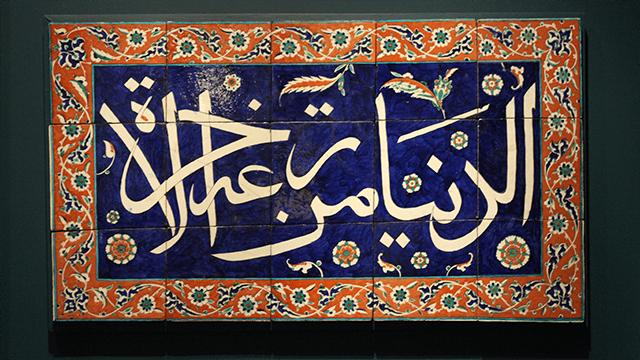"""Mosaico que servía para adornar la entrada de la casa, es una bendición. Parte de la exposición """"Lo Terrenal y lo Divino"""" / Colegio de San Ildefonso (Edgar Olivares)"""