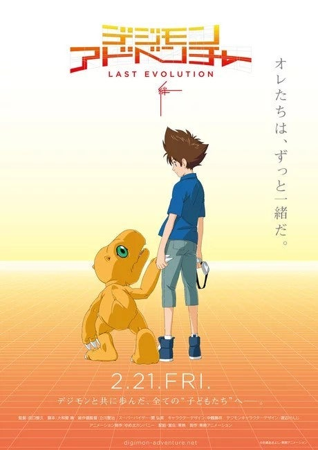 Digimon Adventure, Last Evolution Kizuna, Película, Tráiler