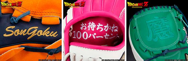 Dragon Ball artículos para béisbol