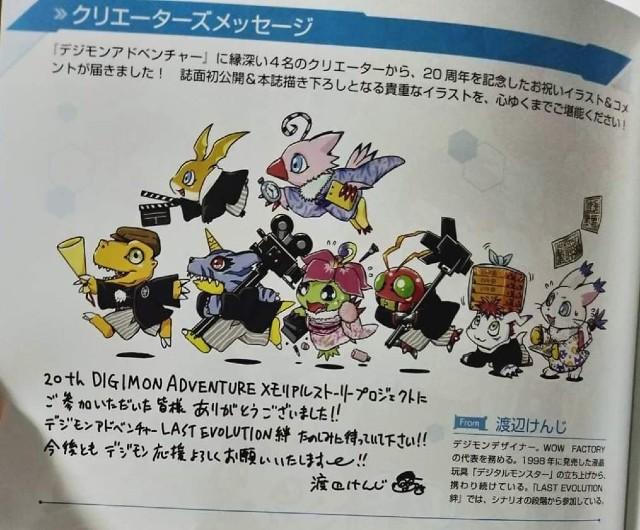 Digimon Ilustración