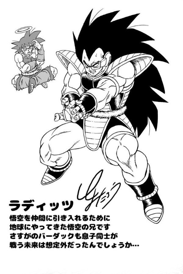Dragon Ball Super Raditz Toyotaro Toriyama