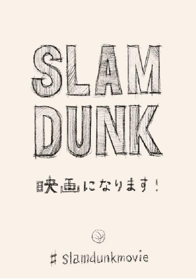 Película Slam Dunk