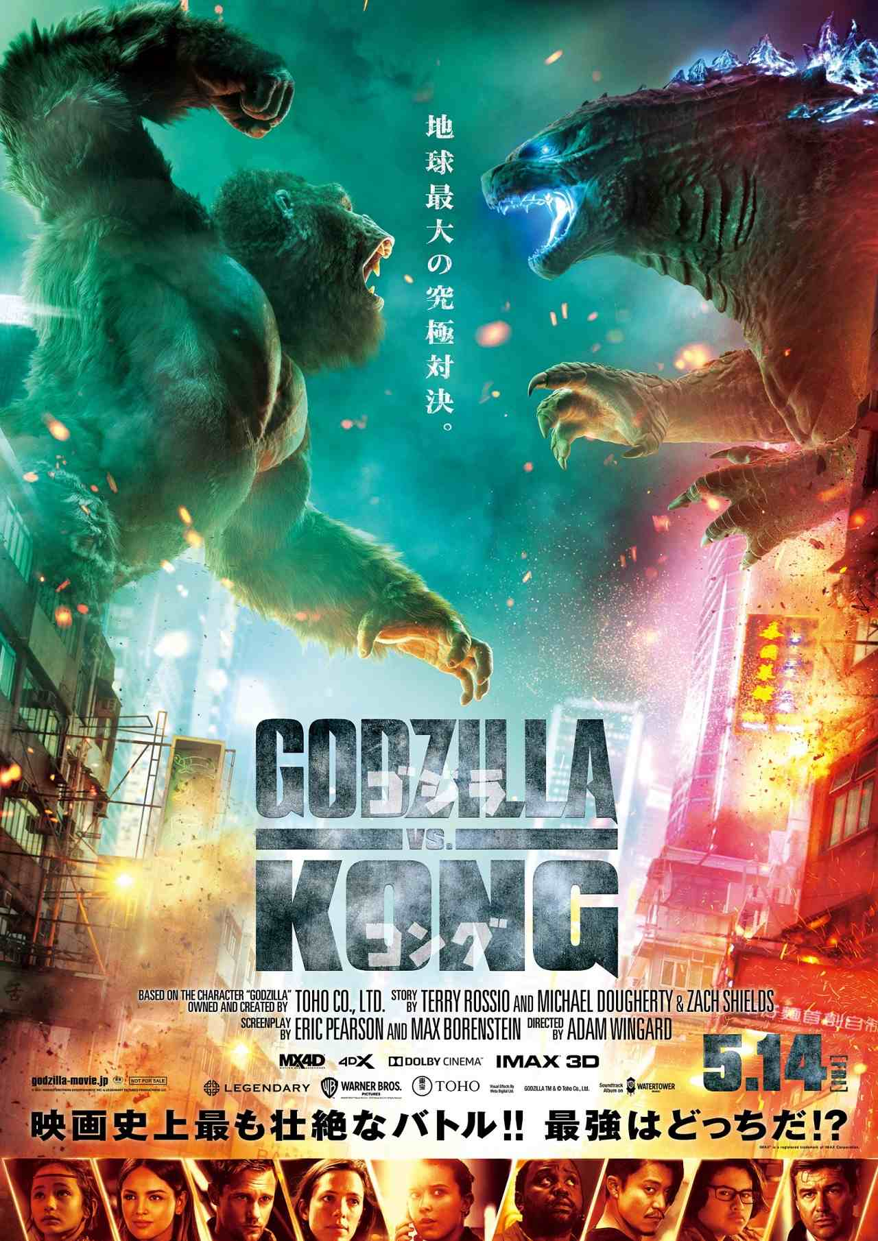 Película Godzilla vs Kong Póster Oficial HBO Max