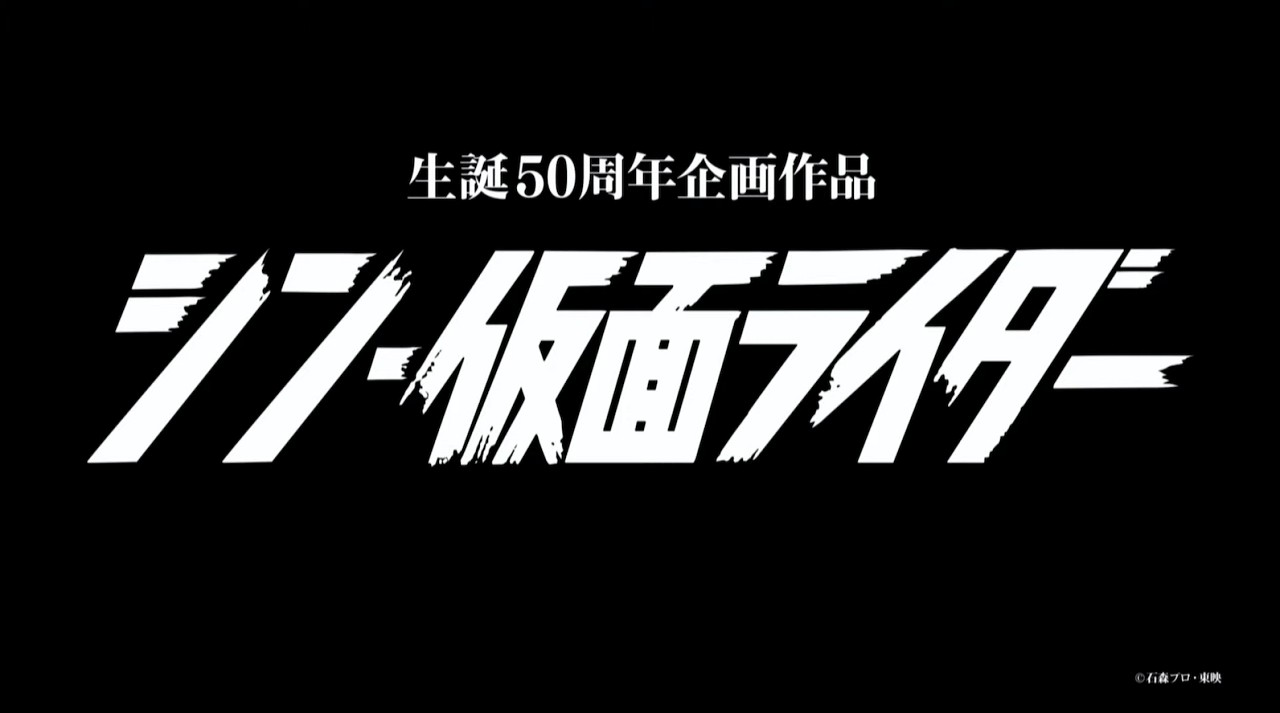 Película Shin Kamen Rider Anime Hideaki Anno