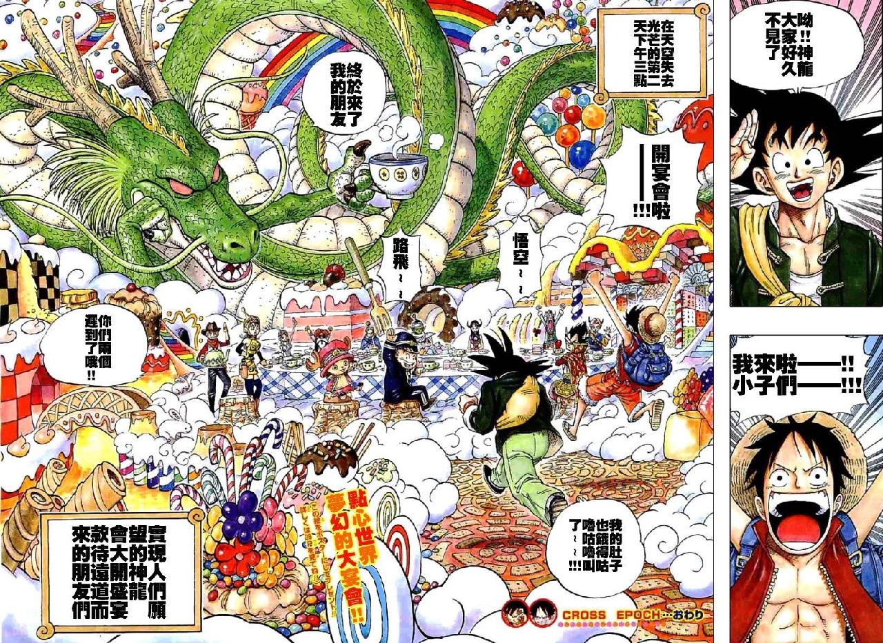 dragon ball cross epoch luffy goku shenlong