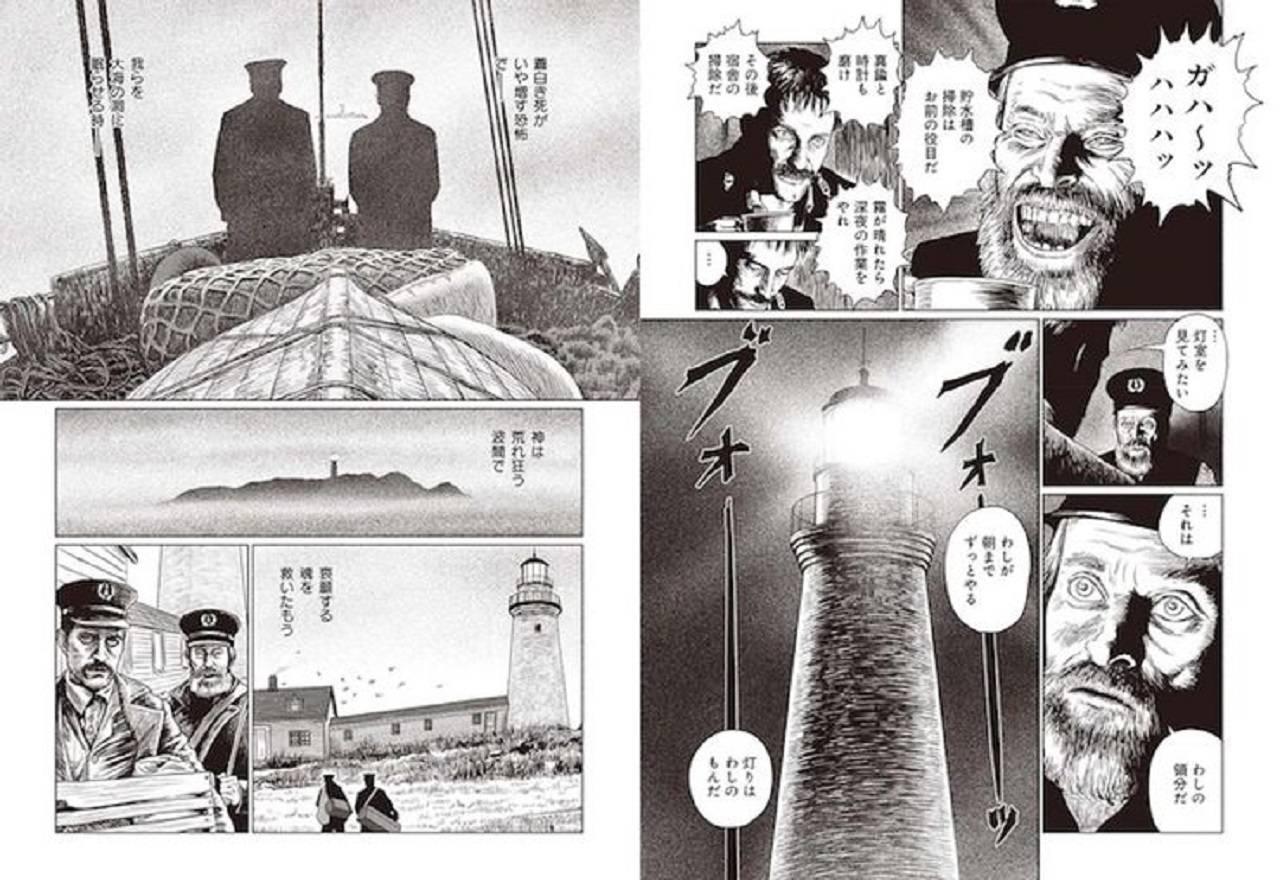 The Lighthouse Manga Terror Junji Ito Película