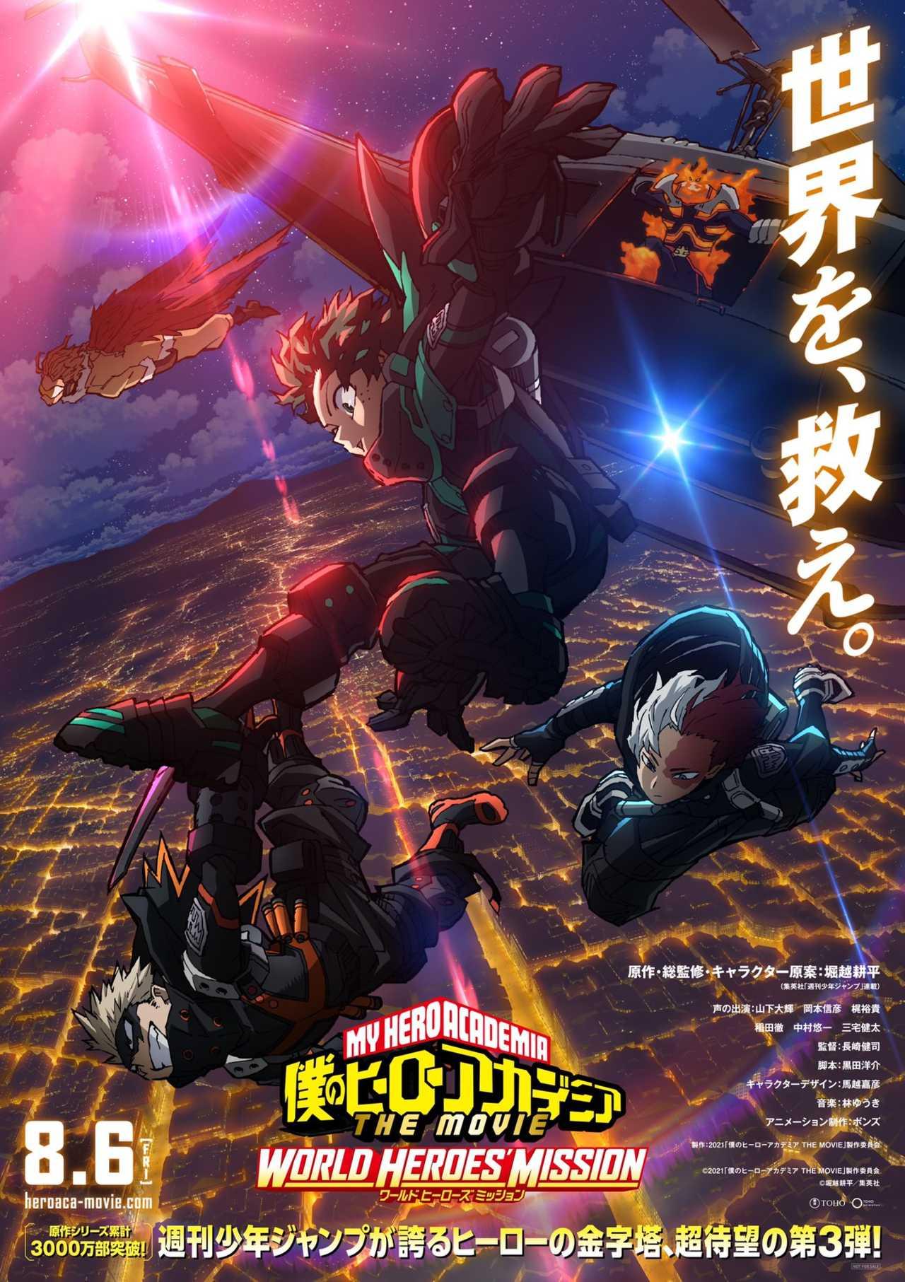 boku no hero academia world heroes mission poster