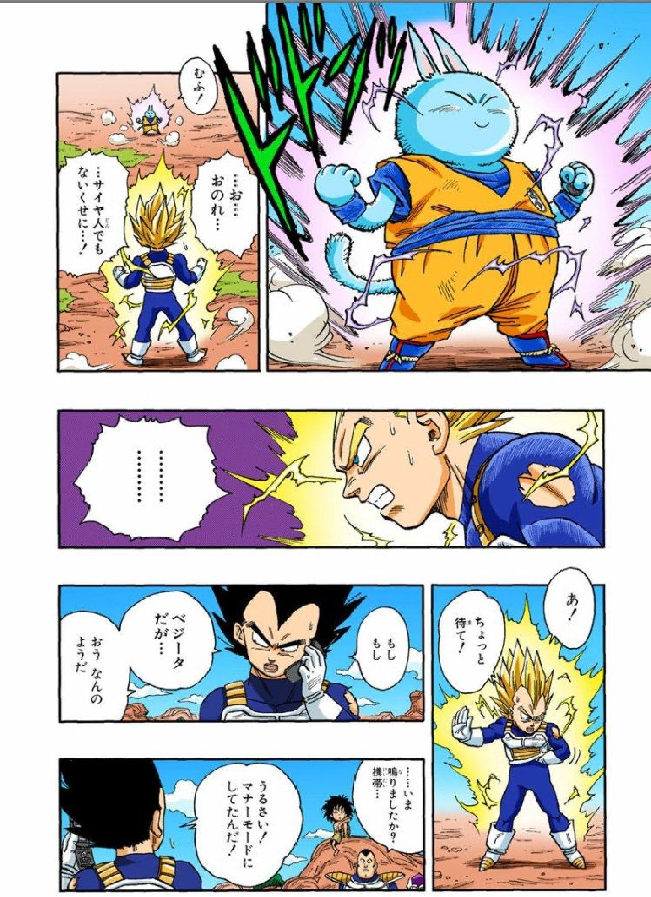 personajes de dragon ball nekomajin