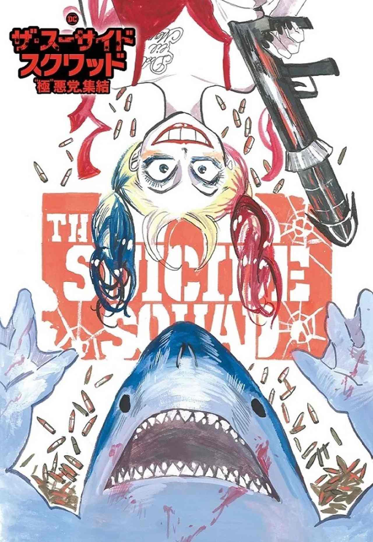Paru Itagaki Beasters The Suicide Squad El Escuadrón Suicida DC Comics