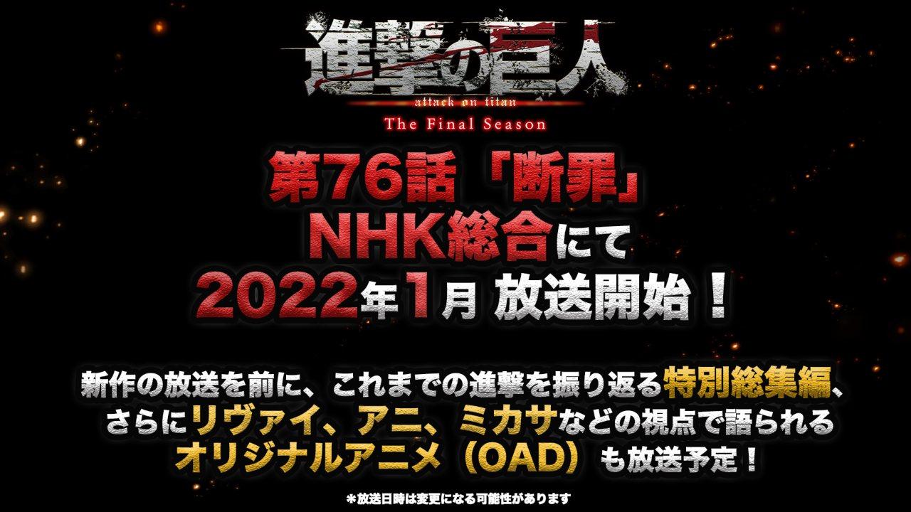 Shingeki no Kyojin temporada final enero 2022