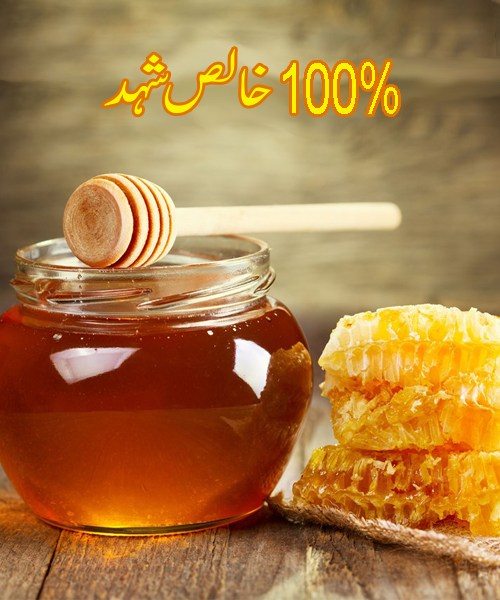 Pure Honey Pakistan