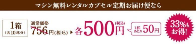 1杯あたり50円とコスパ抜群