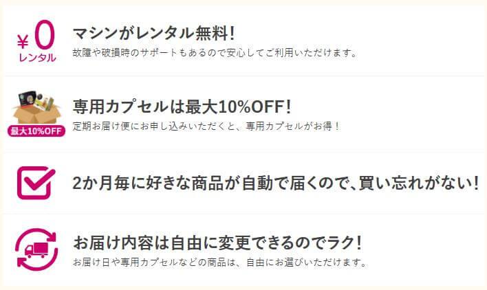 「マシン無料レンタル カプセルお届け便」のポイント