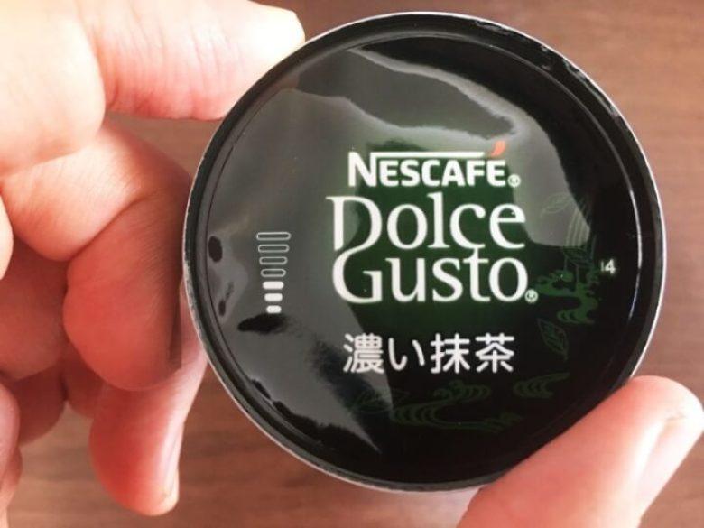 濃い抹茶のカプセル