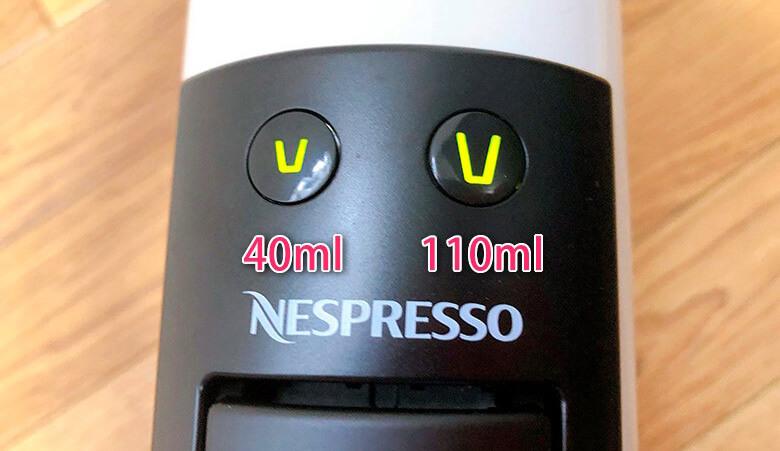 ネスプレッソのボタンの意味