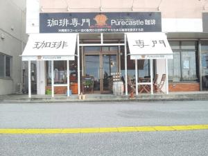 沖縄コーヒー生産組合 協力珈琲店