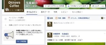 沖縄コーヒー組合 フェイスブック