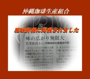 琉球新報 コーヒー