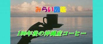 沖縄みらい図鑑