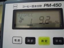 沖縄コーヒー水分値