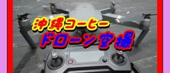 沖縄ドローン空撮