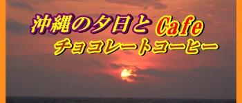 沖縄 夕日