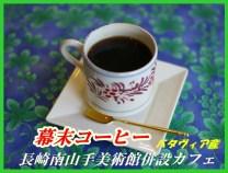 幕末コーヒー