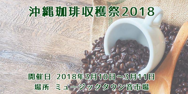 沖縄コーヒーイベント