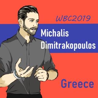 Michalis Dimitrakopoulos