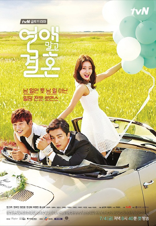 Marriage Not Dating 1
