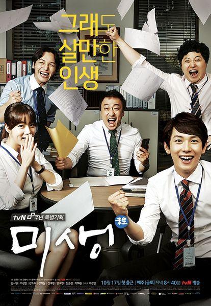 Misaeng Poster 1