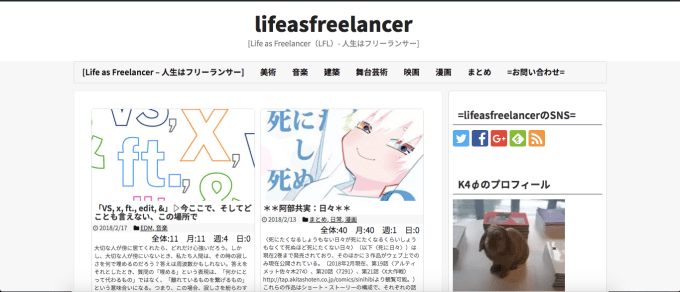 『lifeasfreelancer』