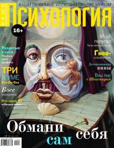 журнал Наша Психология