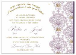 Elegant Gilded Border Hebrew And English Wedding