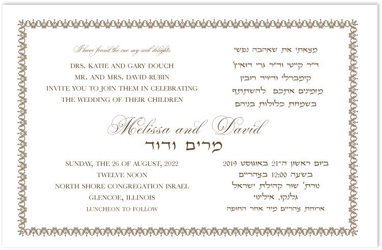 Jewish Wedding Invitations Invitations Bar Mitzvah Bat
