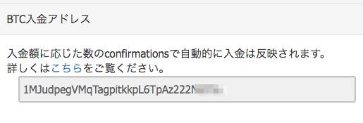 入出金 BTC アカウント