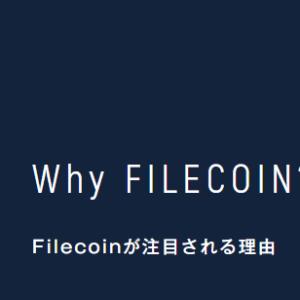 ファイルコイン(Filecoin)とは?最新情報|上場先は?仮想通貨の概要!