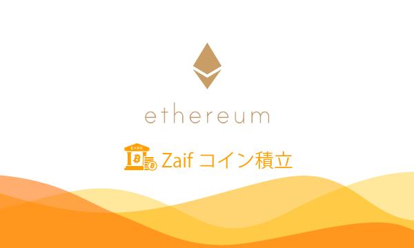 Zaif(ザイフ)コイン積立を利用して仮想通貨貯金を始める方法