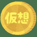 【初心者に優しい】仮想通貨(暗号通貨)と一般通貨(法定通貨)の違いとは?