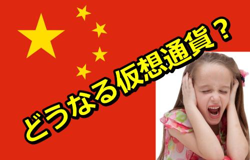 中国は仮想通貨をなぜ規制してしまうのか?
