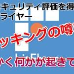 【速報】ビットフライヤーハッキング被害!?何か大変な事が起きている