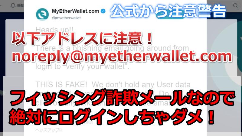 【注意速報】マイイーサウォレットのフィッシング詐欺に注意!