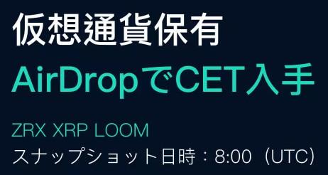 CoinExへリップル(XRP)を送金すれば毎日8000円分CETトークンをエアドロップ中!
