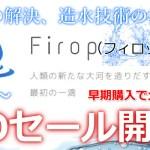 Firop(フィロップ)のICO購入方法ートークンの買い方解説