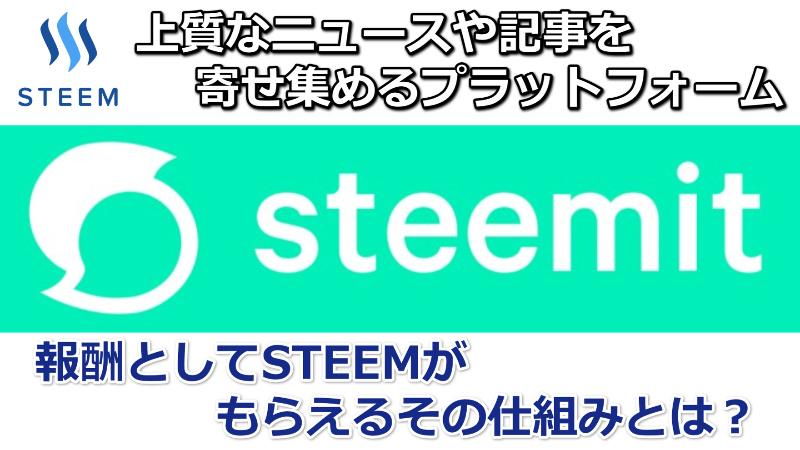 Steemitで稼ぐための使い方(登録方法)とその仕組みを解説してみる。