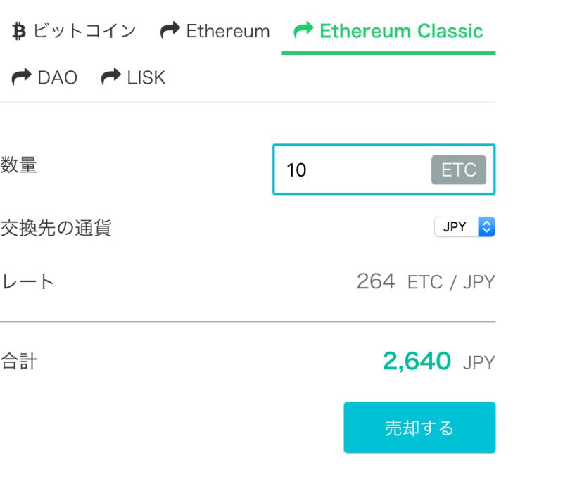 ETC売却