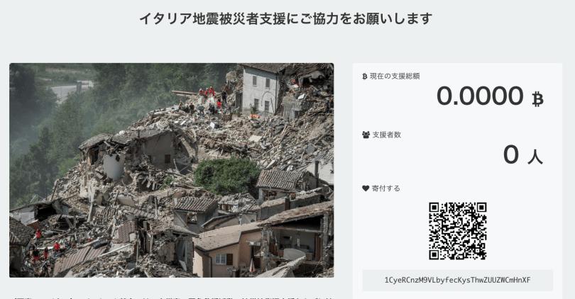 イタリア地震寄付
