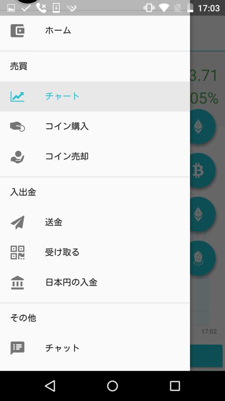 androidmenu