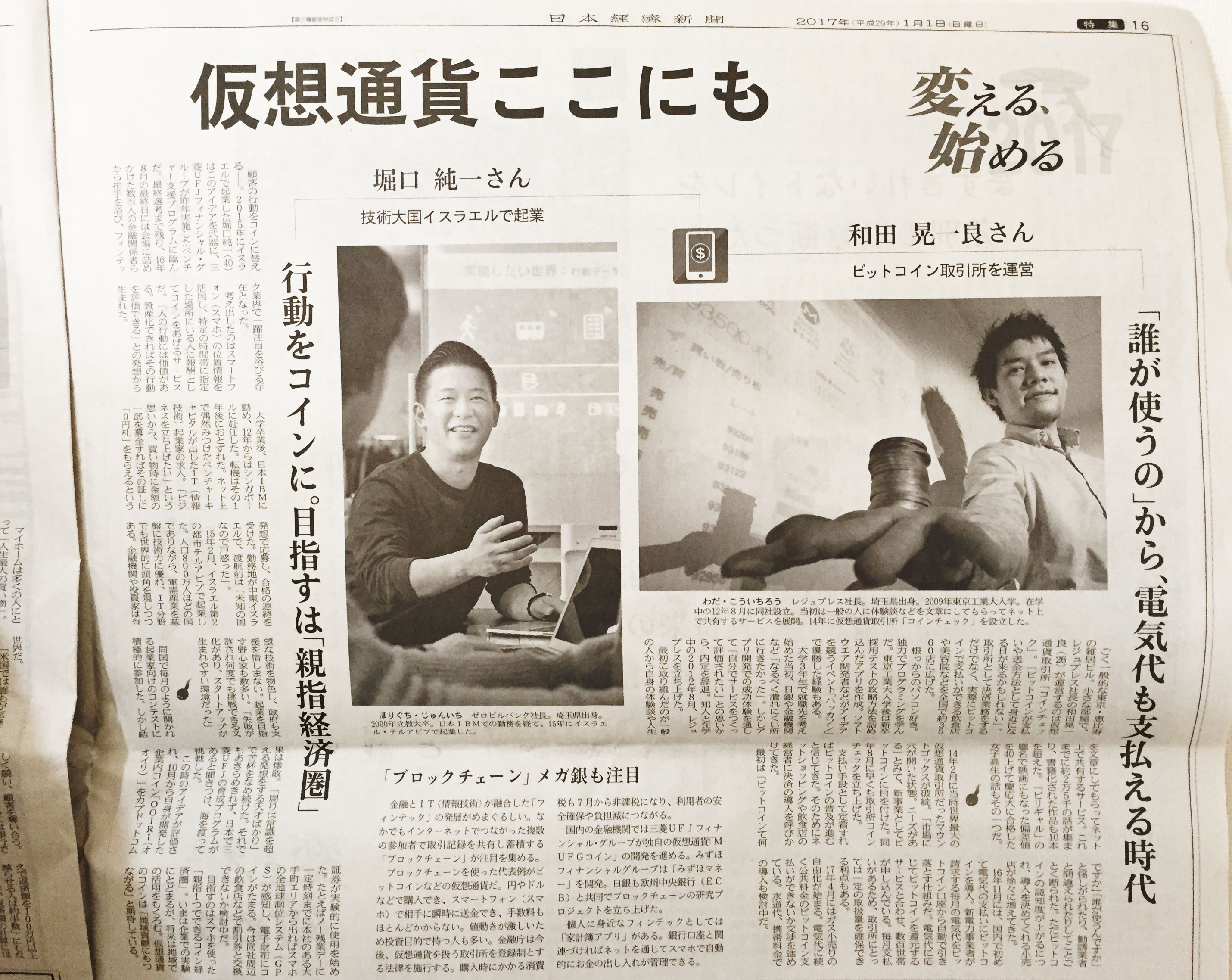 読売新聞 一面 ビットコイン
